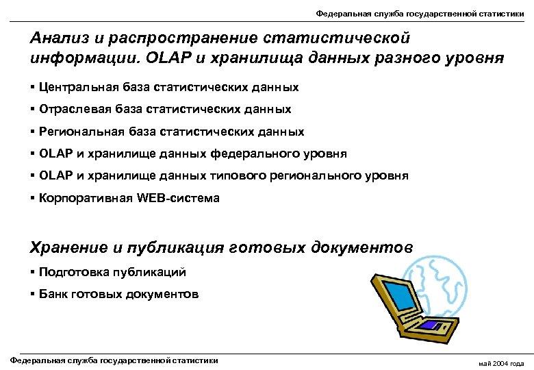 Федеральная служба государственной статистики Анализ и распространение статистической информации. OLAP и хранилища данных разного