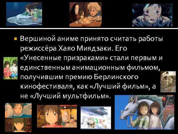 Вершиной аниме принято считать работы режиссёра Хаяо Миядзаки. Его «Унесенные призраками» стали первым