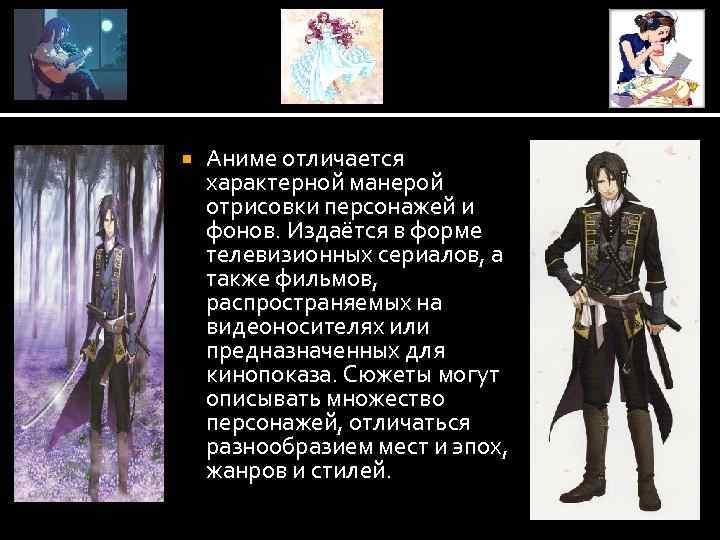 Аниме отличается характерной манерой отрисовки персонажей и фонов. Издаётся в форме телевизионных сериалов,