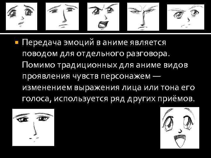 Передача эмоций в аниме является поводом для отдельного разговора. Помимо традиционных для аниме