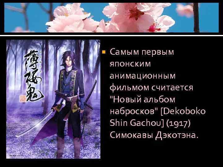 Самым первым японским анимационным фильмом считается