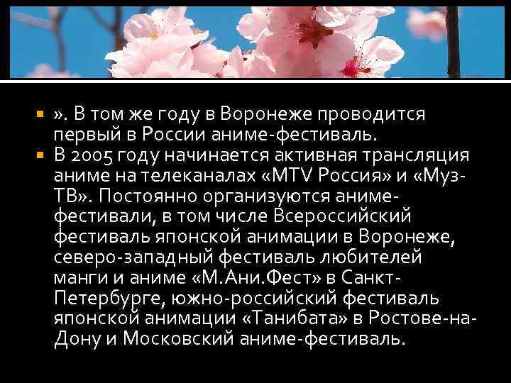 » . В том же году в Воронеже проводится первый в России аниме-фестиваль. В