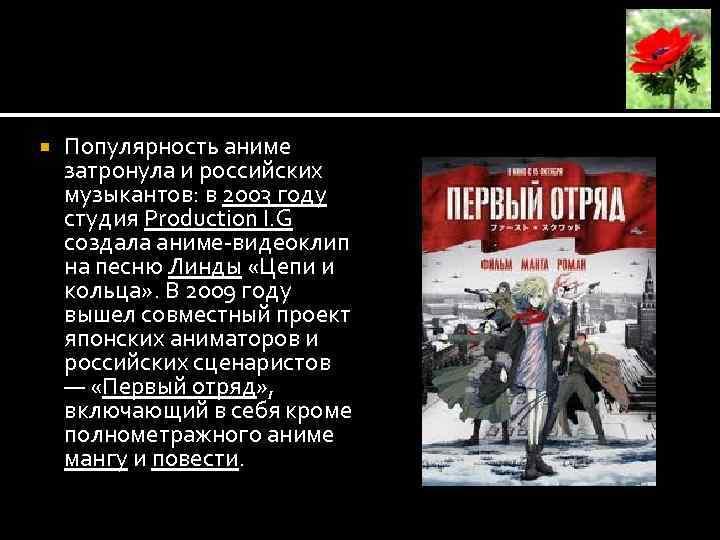 Популярность аниме затронула и российских музыкантов: в 2003 году студия Production I. G