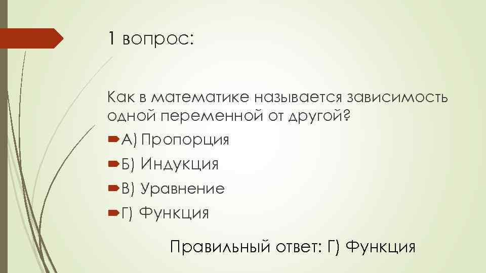 1 вопрос: Как в математике называется зависимость одной переменной от другой? А) Пропорция Б)