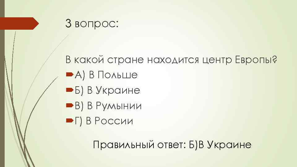 3 вопрос: В какой стране находится центр Европы? А) В Польше Б) В Украине