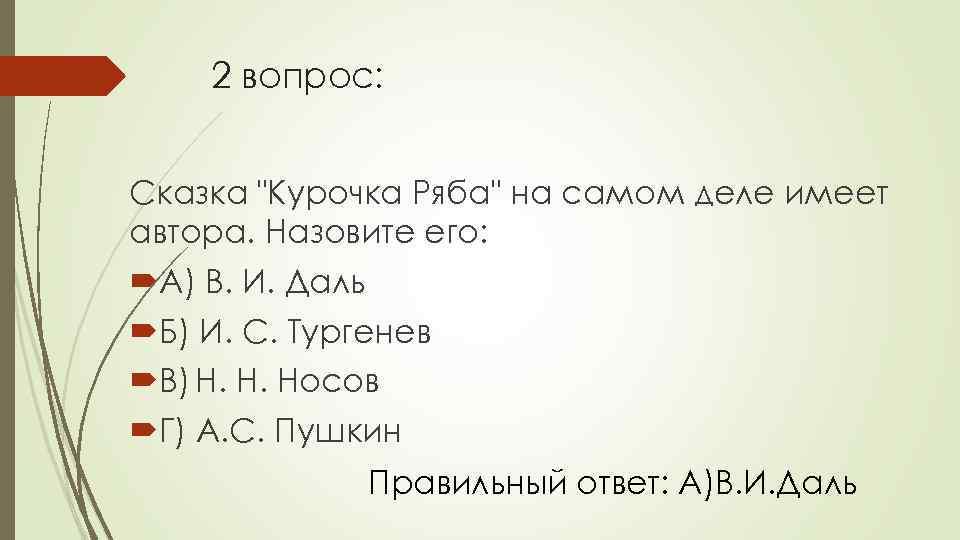 2 вопрос: Сказка