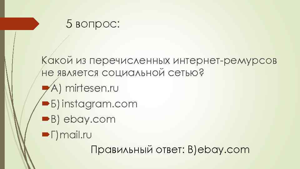 5 вопрос: Какой из перечисленных интернет-ремурсов не является социальной сетью? А) mirtesen. ru Б)