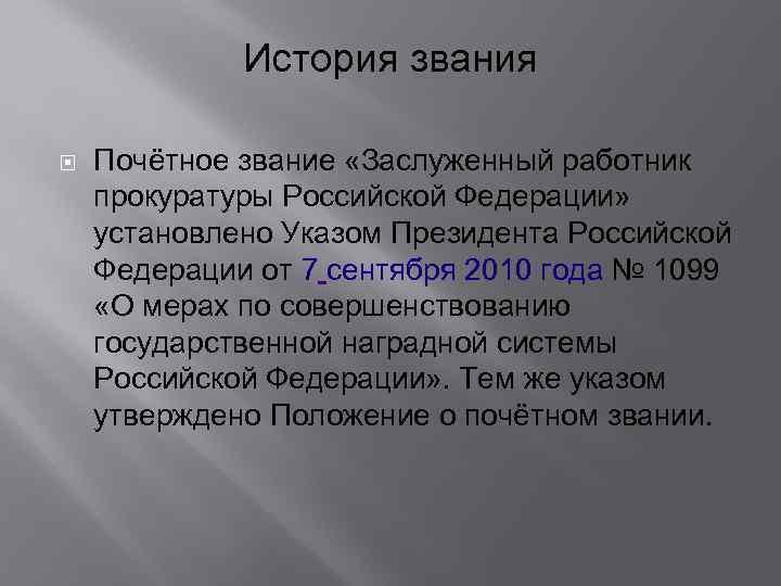 История звания Почётное звание «Заслуженный работник прокуратуры Российской Федерации» установлено Указом Президента Российской Федерации