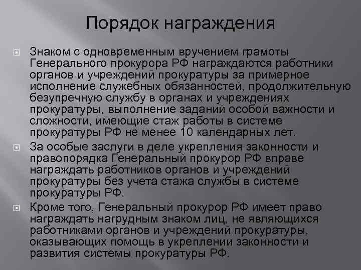 Порядок награждения Знаком с одновременным вручением грамоты Генерального прокурора РФ награждаются работники органов и