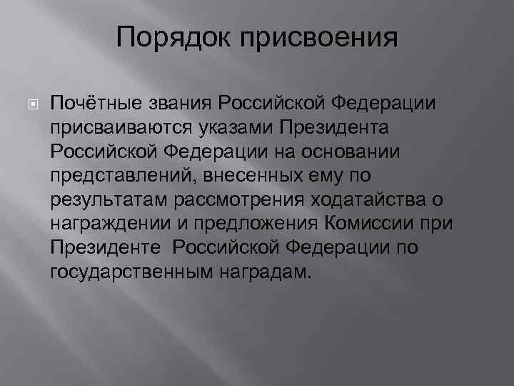 Порядок присвоения Почётные звания Российской Федерации присваиваются указами Президента Российской Федерации на основании представлений,