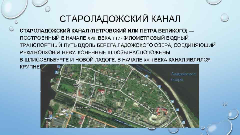 СТАРОЛАДОЖСКИЙ КАНАЛ (ПЕТРОВСКИЙ ИЛИ ПЕТРА ВЕЛИКОГО) — ПОСТРОЕННЫЙ В НАЧАЛЕ XVIII ВЕКА 117 -КИЛОМЕТРОВЫЙ