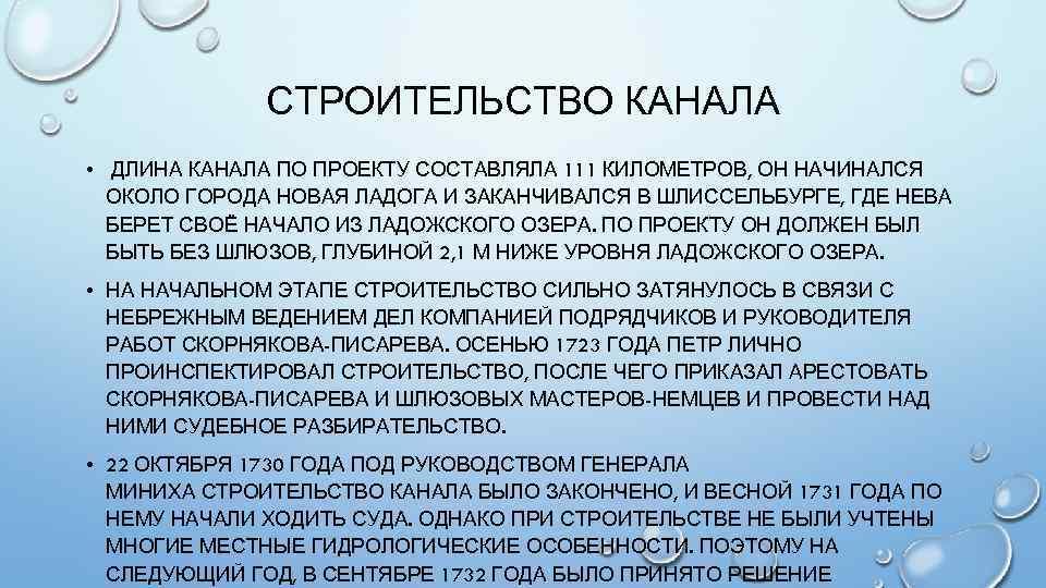 СТРОИТЕЛЬСТВО КАНАЛА • ДЛИНА КАНАЛА ПО ПРОЕКТУ СОСТАВЛЯЛА 111 КИЛОМЕТРОВ, ОН НАЧИНАЛСЯ ОКОЛО ГОРОДА