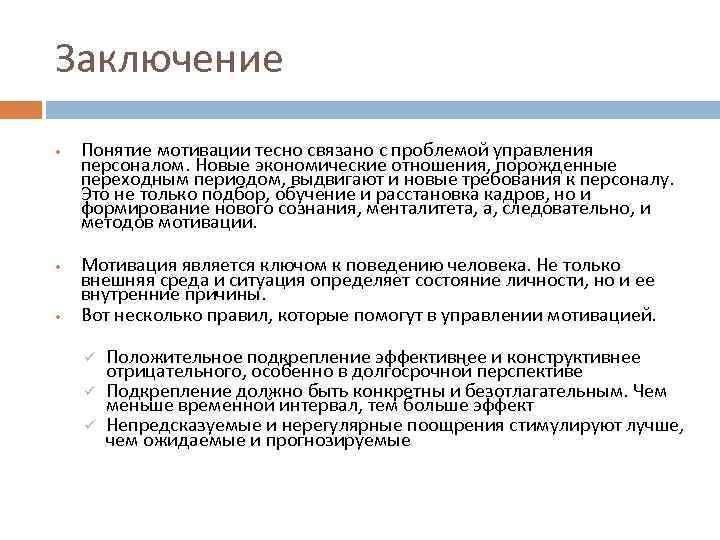 Заключение • • • Понятие мотивации тесно связано с проблемой управления персоналом. Новые экономические