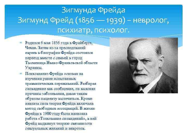 Зигмунда Фрейда Зигмунд Фрейд (1856 — 1939) – невролог, психиатр, психолог. Родился 6 мая