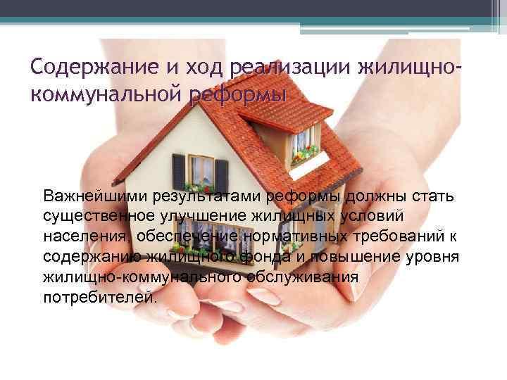 Содержание и ход реализации жилищнокоммунальной реформы Важнейшими результатами реформы должны стать существенное улучшение жилищных