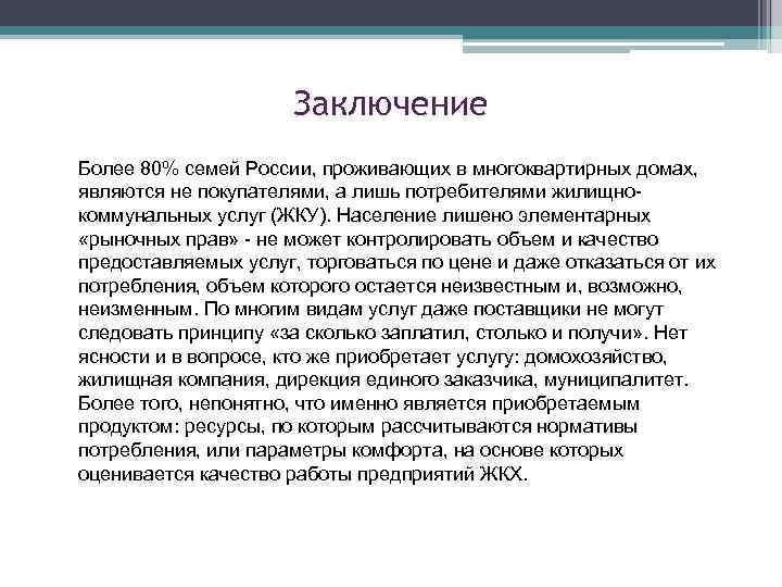 Заключение Более 80% семей России, проживающих в многоквартирных домах, являются не покупателями, а лишь