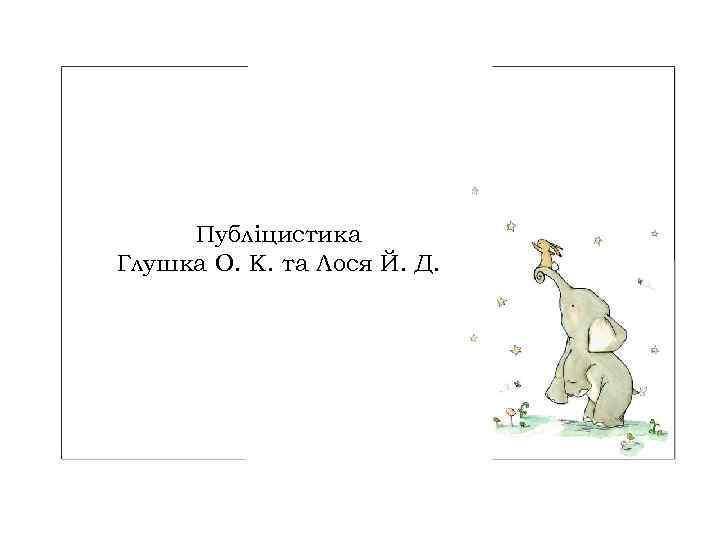 Публіцистика Глушка О. К. та Лося Й. Д.