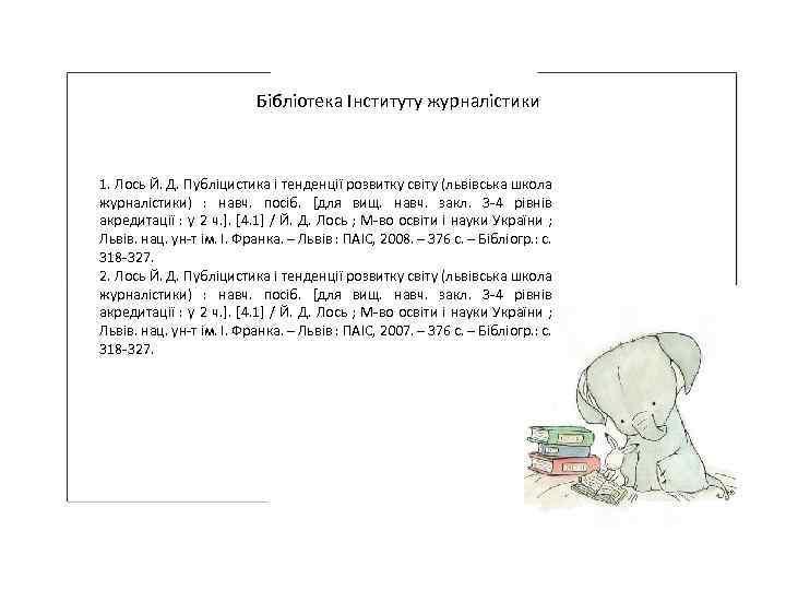 Бібліотека Інституту журналістики 1. Лось Й. Д. Публіцистика і тенденції розвитку світу (львівська школа