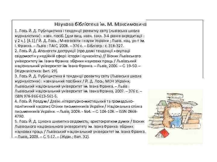 Наукова бібліотека ім. М. Максимовича 1. Лось Й. Д. Публіцистика і тенденції розвитку світу
