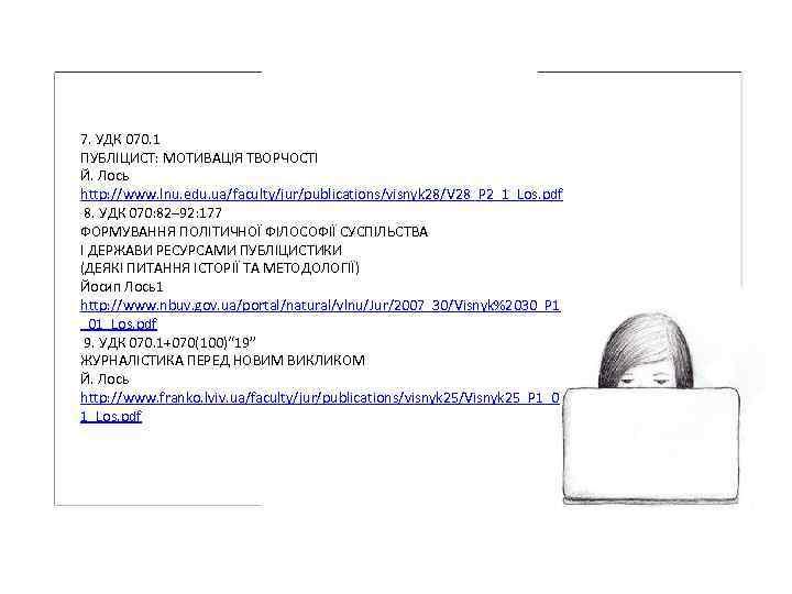 7. УДК 070. 1 ПУБЛІЦИСТ: МОТИВАЦІЯ ТВОРЧОСТІ Й. Лось http: //www. lnu. edu. ua/faculty/jur/publications/visnyk