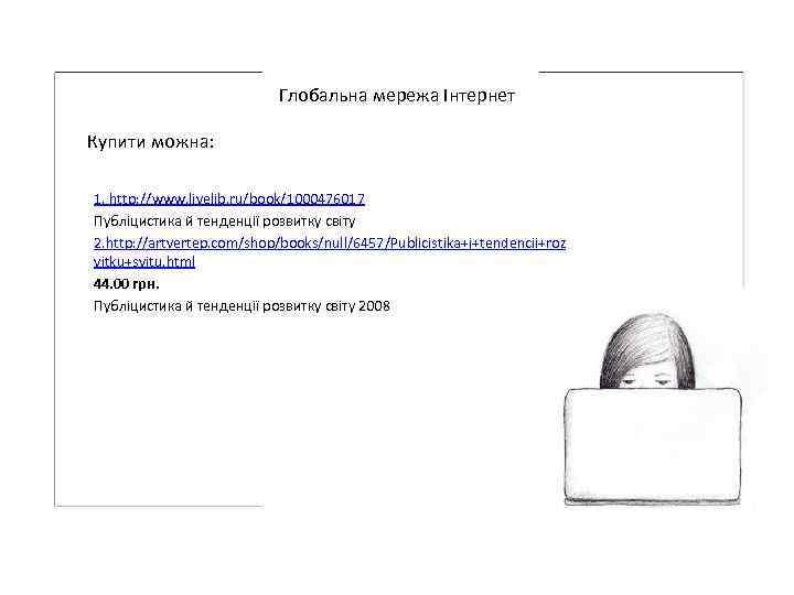Глобальна мережа Інтернет Купити можна: 1. http: //www. livelib. ru/book/1000476017 Публіцистика й тенденції розвитку