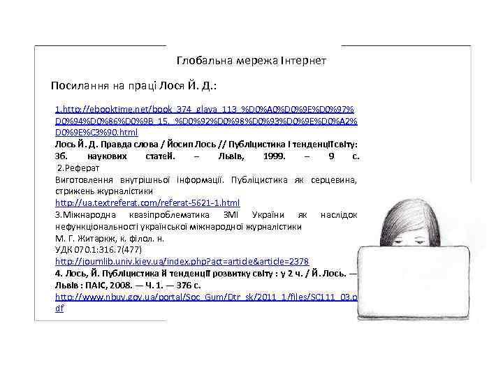 Глобальна мережа Інтернет Посилання на праці Лося Й. Д. : 1. http: //ebooktime. net/book_374_glava_113_%D