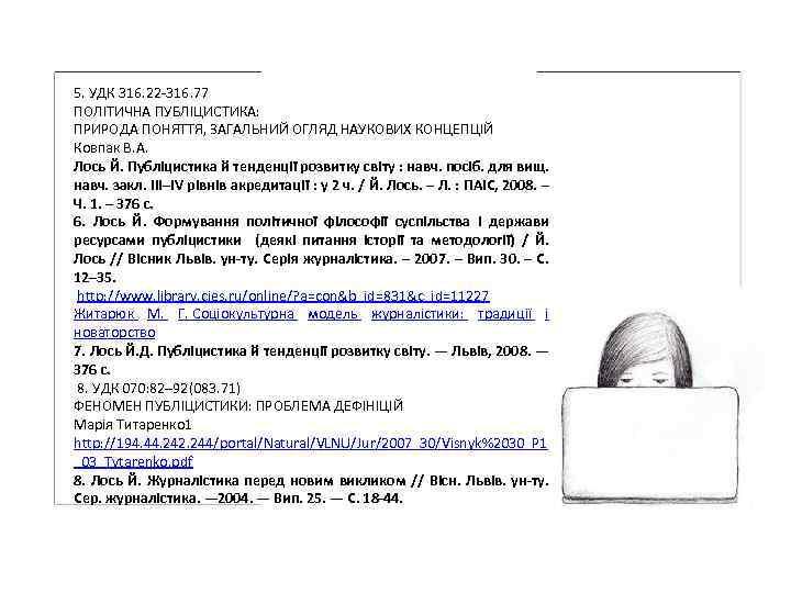 5. УДК 316. 22 -316. 77 ПОЛІТИЧНА ПУБЛІЦИСТИКА: ПРИРОДА ПОНЯТТЯ, ЗАГАЛЬНИЙ ОГЛЯД НАУКОВИХ КОНЦЕПЦІЙ