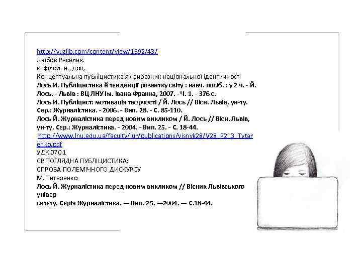 http: //vuzlib. com/content/view/1592/43/ Любов Василик. к. філол. н. , доц. Концептуальна публіцистика як виразник