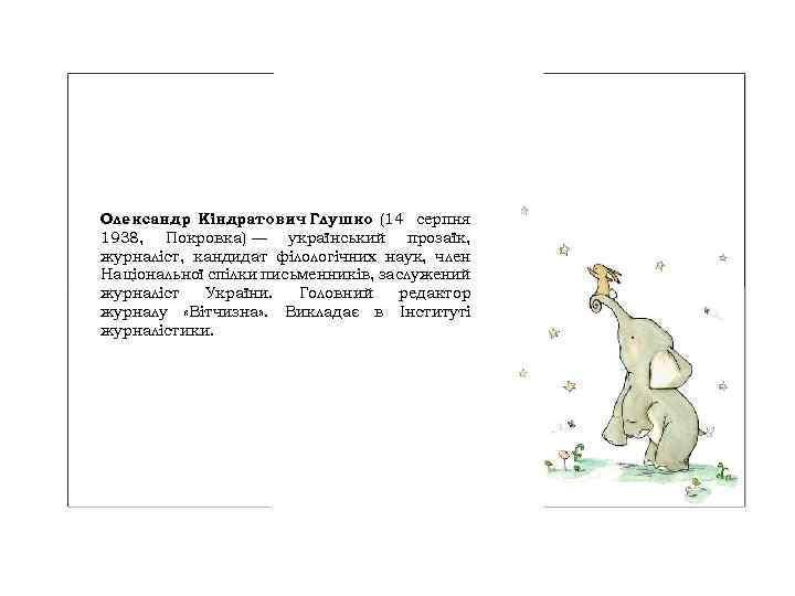 Олександр Кіндратович Глушко (14 серпня 1938, Покровка) — український прозаїк, журналіст, кандидат філологічних наук,