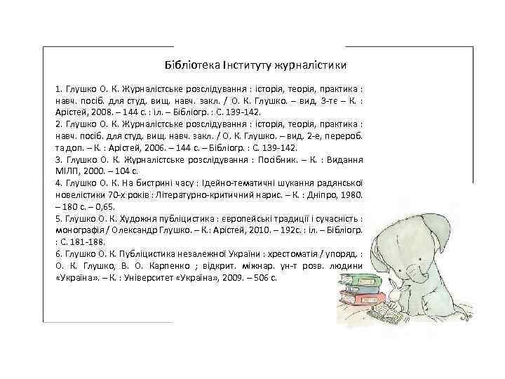 Бібліотека Інституту журналістики 1. Глушко О. К. Журналістське розслідування : історія, теорія, практика :