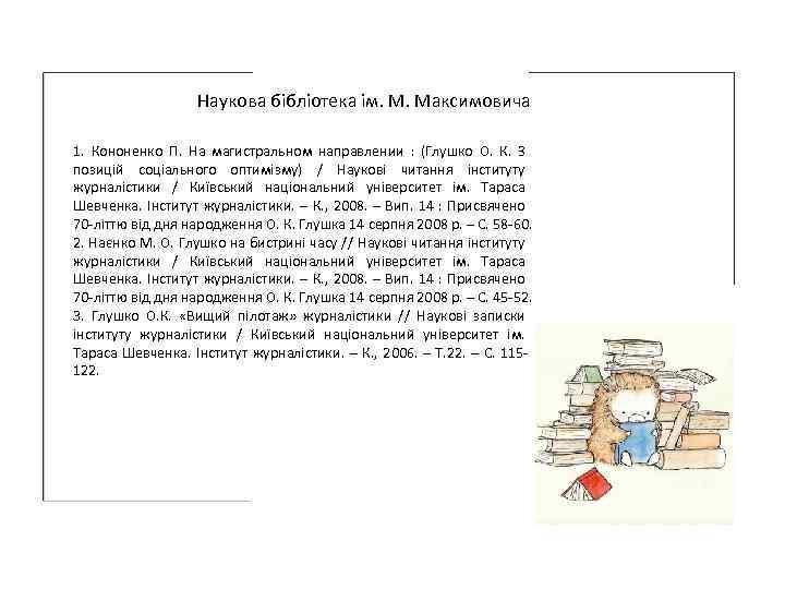 Наукова бібліотека ім. М. Максимовича 1. Кононенко П. На магистральном направлении : (Глушко О.