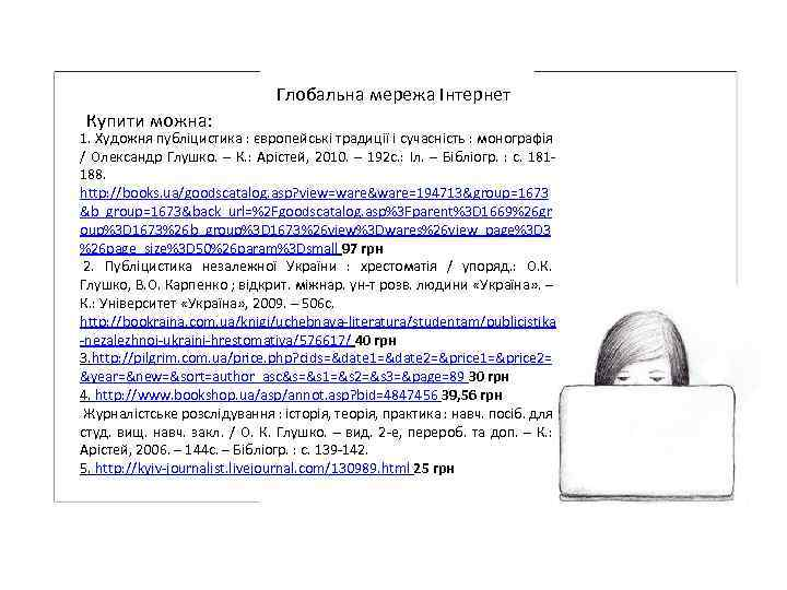 Глобальна мережа Інтернет Купити можна: 1. Художня публіцистика : європейські традиції і сучасність :