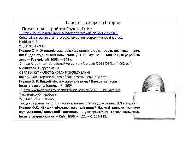 Глобальна мережа Інтернет Посилання на роботи Глушка О. К. : 1. http: //journlib. univ.