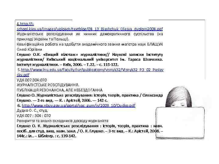 4. http: //jschool. kiev. ua/images/uploads/textblog/08_13_Blashchuk_Olesya_dyplom 2008. pdf Журналістське розслідування як чинник демократичного суспільства (на