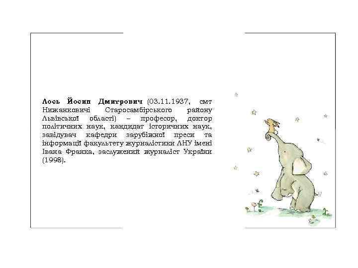 Лось Йосип Дмитрович (03. 11. 1937, смт Нижанковичі Старосамбірського району Львівської області) – професор,