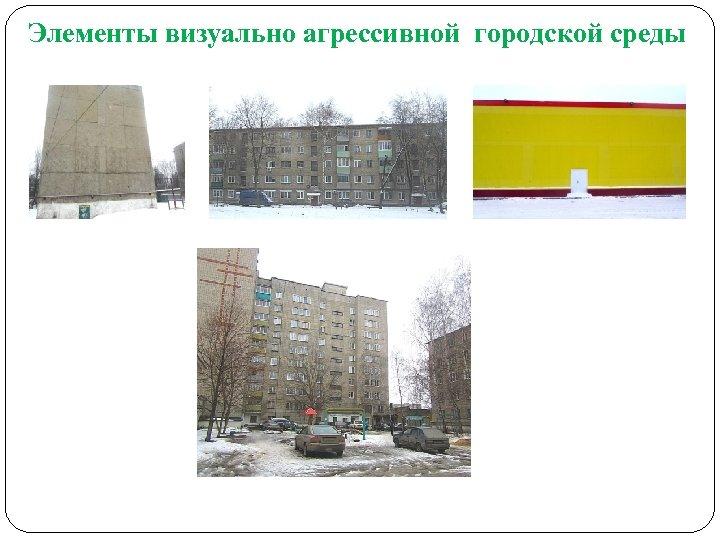 Элементы визуально агрессивной городской среды