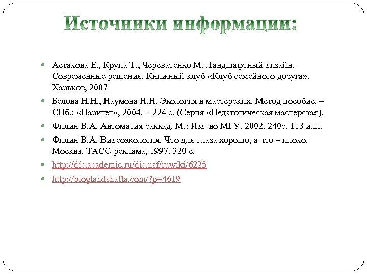 Астахова Е. , Крупа Т. , Череватенко М. Ландшафтный дизайн. Современные решения. Книжный