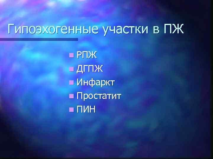 Гипоэхогенные участки в ПЖ n РПЖ n ДГПЖ n Инфаркт n Простатит n ПИН