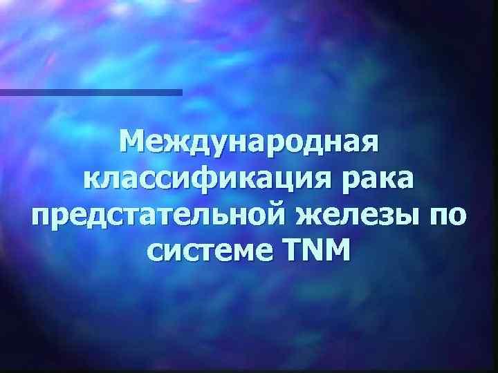 Международная классификация рака предстательной железы по системе TNM