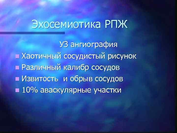 Эхосемиотика РПЖ УЗ ангиография n Хаотичный сосудистый рисунок n Различный калибр сосудов n Извитость