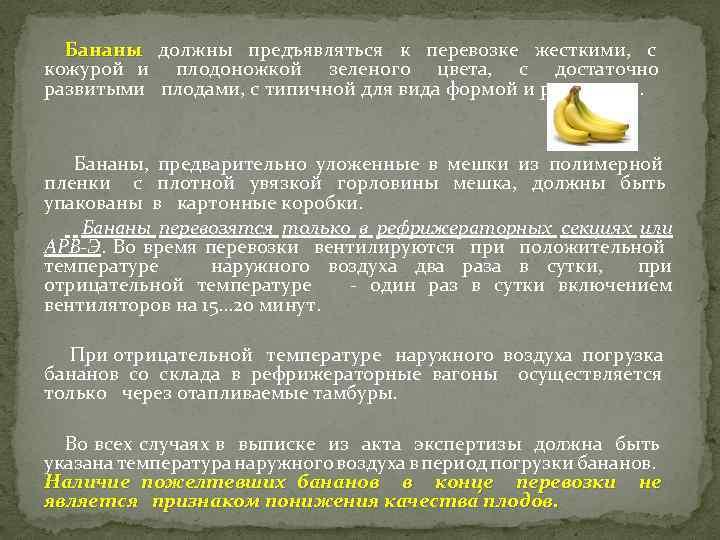 Бананы должны предъявляться к перевозке жесткими, с Бананы кожурой и плодоножкой зеленого цвета, с