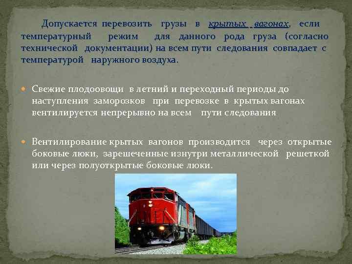 Допускается перевозить грузы в крытых вагонах, если температурный режим для данного рода груза
