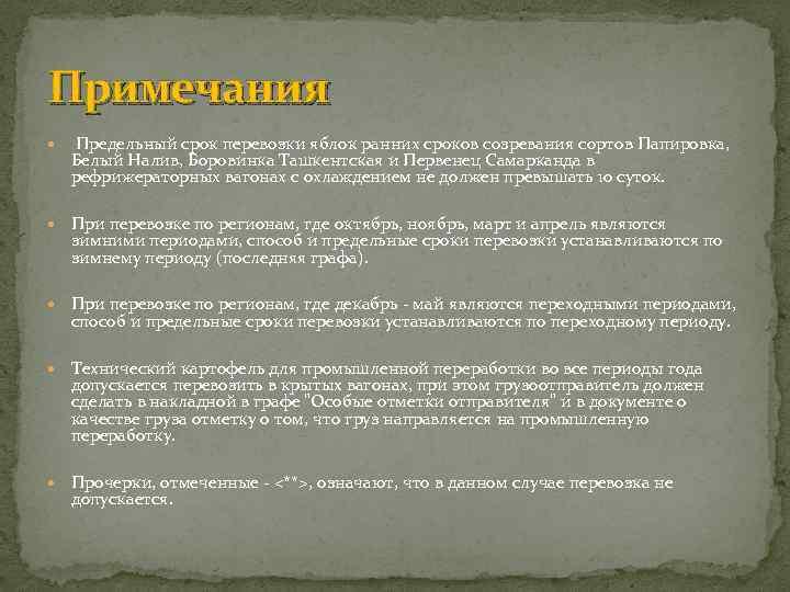 Примечания Предельный срок перевозки яблок ранних сроков созревания сортов Папировка, Белый Налив, Боровинка Ташкентская