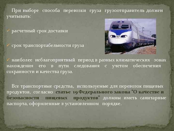 При выборе способа перевозки груза грузоотправитель должен учитывать: ü расчетный срок доставки ü срок