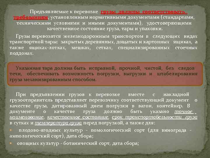 Предъявляемые к перевозке грузы должны соответствовать требованиям, установленным нормативными документами (стандартами, требованиям техническими условиями