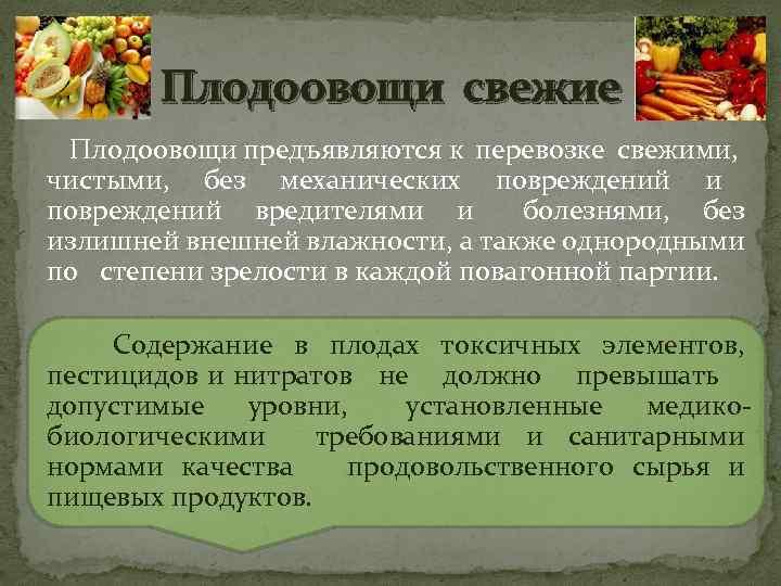 Плодоовощи свежие Плодоовощи предъявляются к перевозке свежими, чистыми, без механических повреждений и повреждений вредителями
