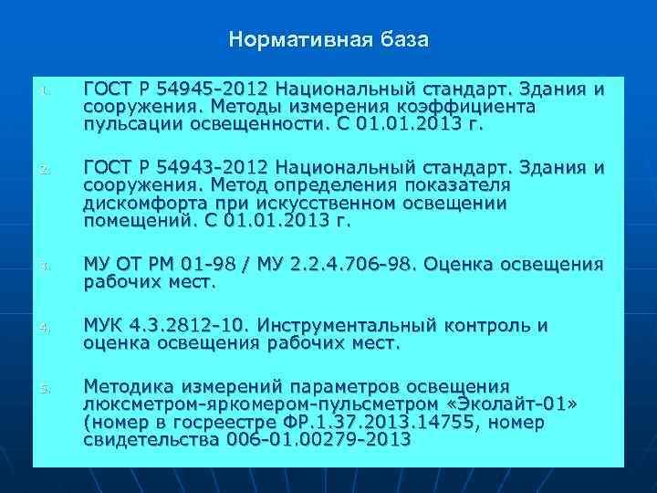 Нормативная база 1. 2. 3. 4. 5. ГОСТ Р 54945 -2012 Национальный стандарт. Здания