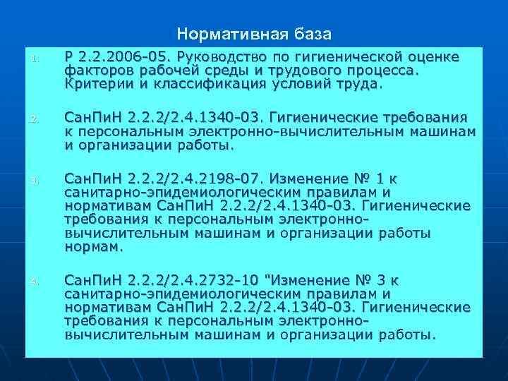 Нормативная база 1. 2. 3. 4. Р 2. 2. 2006 -05. Руководство по гигиенической