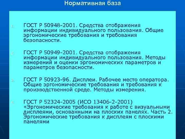 Нормативная база 1. 2. 3. 4. ГОСТ Р 50948 -2001. Средства отображения информации индивидуального