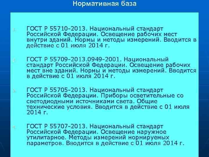 Нормативная база 1. 2. 3. 4. ГОСТ Р 55710 -2013. Национальный стандарт Российской Федерации.